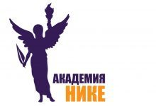 Академия Нике